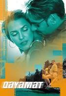 Возвращение к жизни (2003)