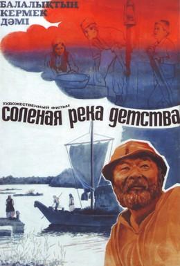 Постер фильма Солёная река детства (1982)