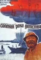 Солёная река детства (1982)
