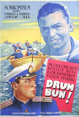 Постер фильма Счастливого плавания! (1949)