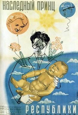 Постер фильма Наследный принц республики (1934)