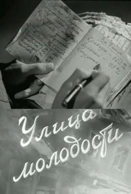 Постер фильма Улица молодости (1958)