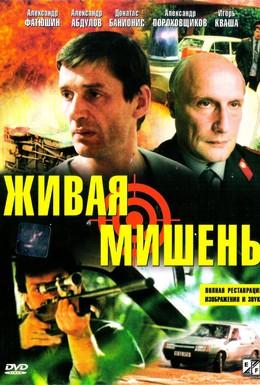 Постер фильма Живая мишень (1990)