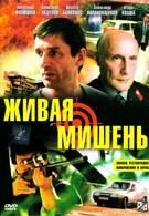 Живая мишень (1990)