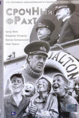 Постер фильма Срочный фрахт (2003)