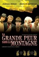 Легенда темной горы (2006)
