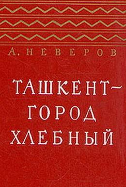 Постер фильма Ташкент – город хлебный (1967)