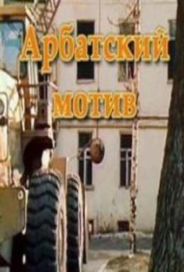 Постер фильма Арбатский мотив (1990)