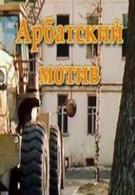 Арбатский мотив (1990)