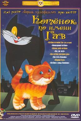 Постер фильма Котенок по имени Гав (1976)