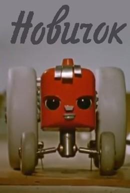 Постер фильма Новичок (1961)