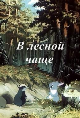 Постер фильма В лесной чаще (1954)