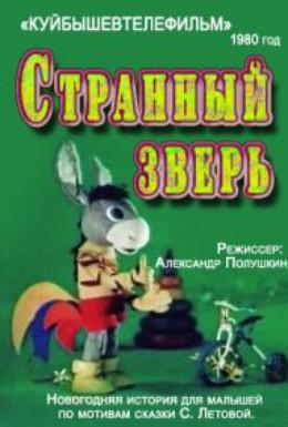 Постер фильма Странный зверь (1980)