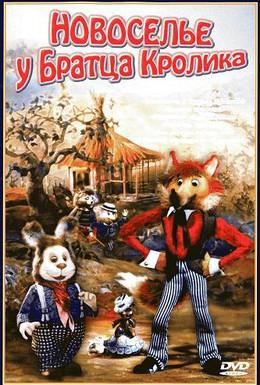 Постер фильма Новоселье у Братца Кролика (1986)
