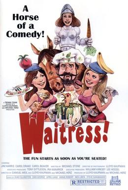 Постер фильма Безбашенные официантки (1981)