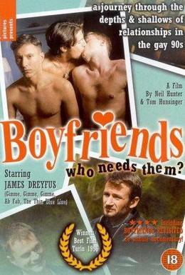 Постер фильма Друзья и любовники (1996)