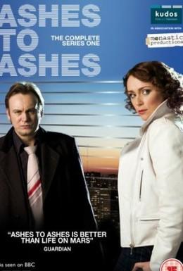 Постер фильма Прах к праху (2008)