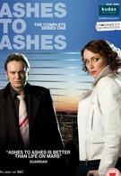 Прах к праху (2008)