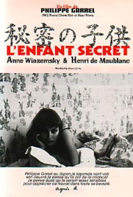 Постер фильма Тайный ребенок (1979)