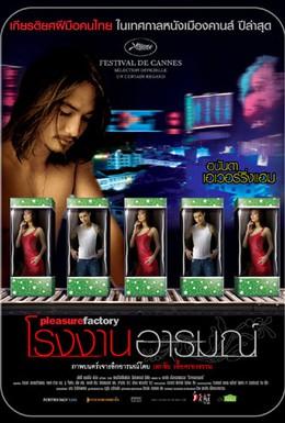 Постер фильма Фабрика удовольствия (2007)