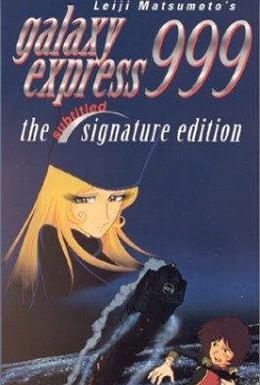 Постер фильма Галактический экспресс 999 (1979)