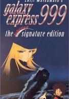 Галактический экспресс 999 (1979)