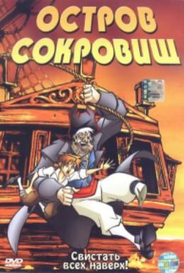 Постер фильма Остров сокровищ (2005)