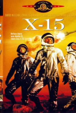Постер фильма Икс 15 (1961)