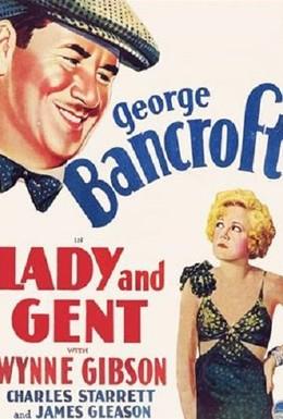 Постер фильма Леди и Джентельмен (1932)
