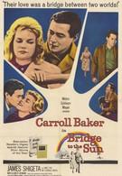 Мост к солнцу (1961)