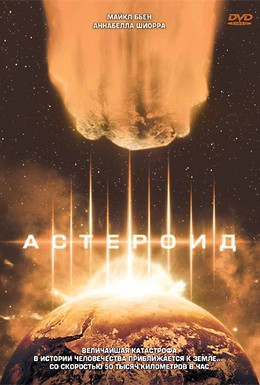 Постер фильма Астероид (1997)