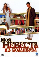 Моя невеста из Болливуда (2006)