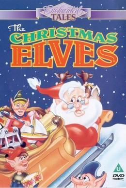 Постер фильма Рождественские эльфы (1995)