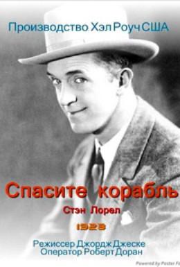 Постер фильма Спасите корабль (1923)