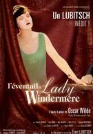 Веер леди Уиндермир (1925)