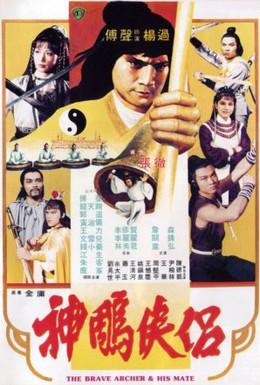 Постер фильма Храбрый лучник 4 (1982)