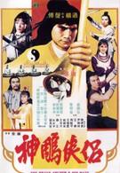 Храбрый лучник 4 (1982)