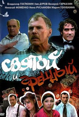 Постер фильма Святой и грешный (1999)