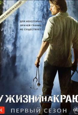 Постер фильма Без координат (2011)