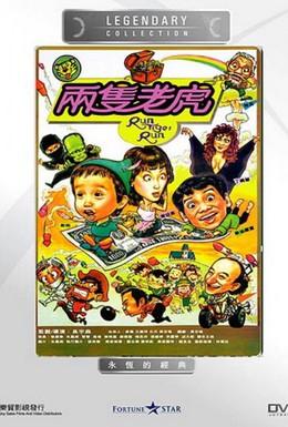 Постер фильма Беги, тигр, беги (1985)