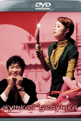 Постер фильма Жуткая девушка (2006)