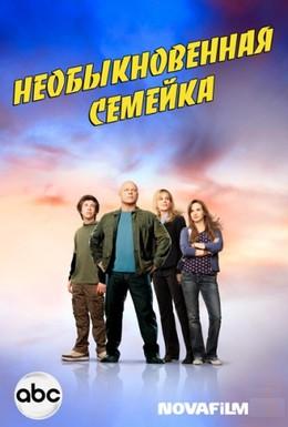 Постер фильма Необычная семья (2010)