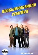Необычная семья (2010)