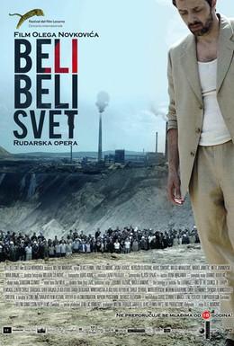 Постер фильма Белый, белый свет (2010)