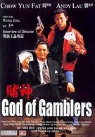Бог игроков (1989)