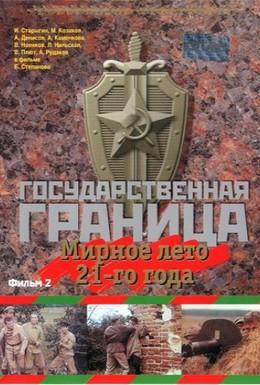 Постер фильма Государственная граница. Фильм 2. Мирное лето 21-го года (1980)