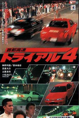 Постер фильма Гонки на автостраде Шуто 4 (1992)