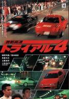 Гонки на автостраде Шуто 4 (1992)