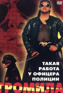 Постер фильма Громила (1996)