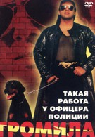 Громила (1996)